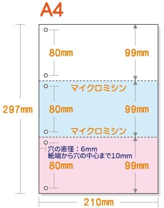A43分割マイクロミシン目入り6穴カラーコピー用紙