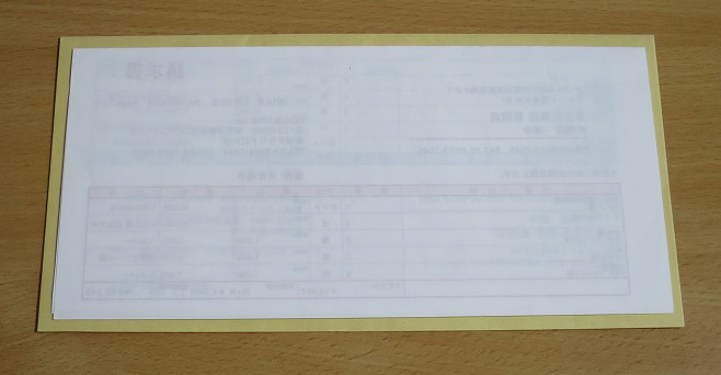 長6型封筒